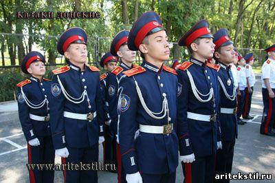 кадетская парадная форма китель донских казаков