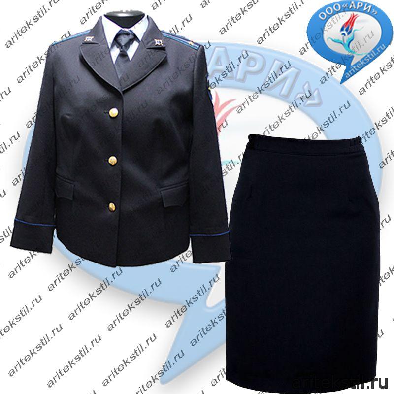 Парадный Китель и Юбки сотрудников для Юстиции Полиции России женские тк п/ш или габардин цвет темный синий и голубой кантом