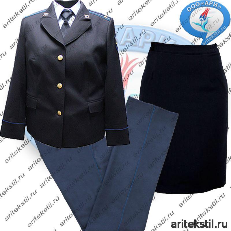 Парадный Китель и Брюки сотрудников для Юстиции Полиции России женские тк пш или габардин цвет темный синий и голубой кантом