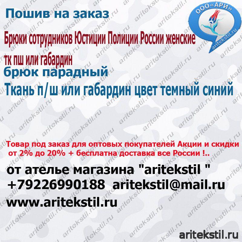 Брюки сотрудников Юстиции МВД России женские тк п/ш или габардин темный синий с васильковым кантом